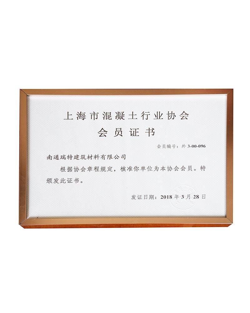 上海市混凝土行业协会会员证书